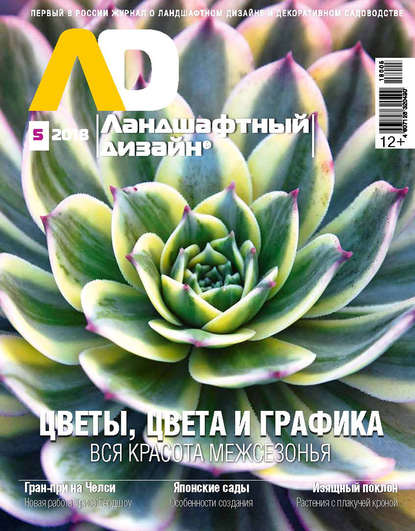Обложка «Ландшафтный дизайн №05/2018»
