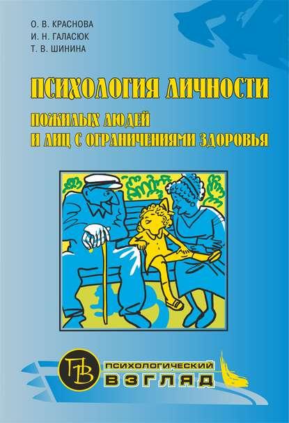 Обложка «Психология личности пожилых людей и лиц с ограничениями здоровья»