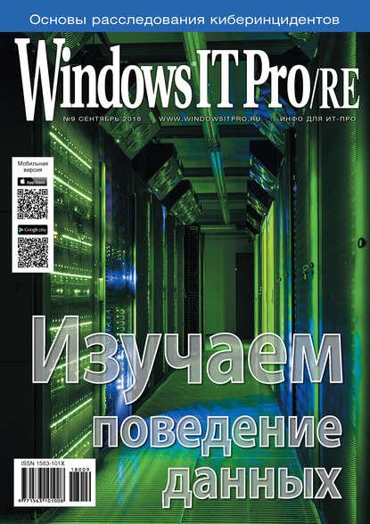 Обложка «Windows IT Pro/RE №09/2018»