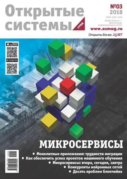 Обложка «Открытые системы. СУБД №03/2018»