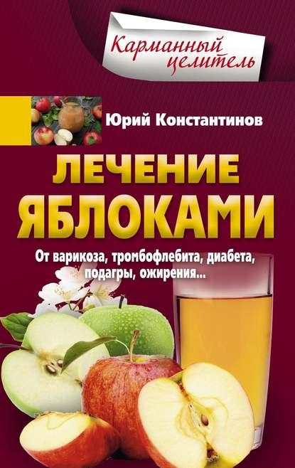 Обложка «Лечение яблоками. От варикоза, тромбофлебита, диабета, подагры, ожирения…»