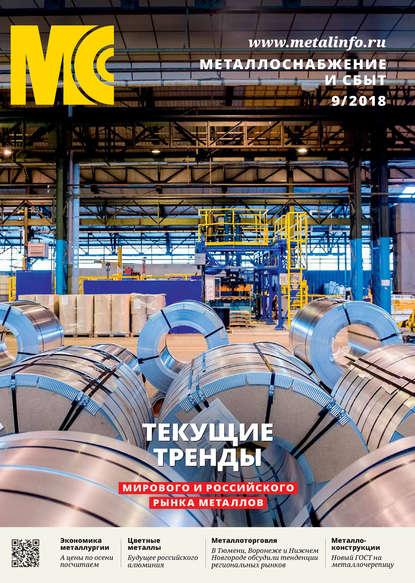 Обложка «Металлоснабжение и сбыт №09/2018»