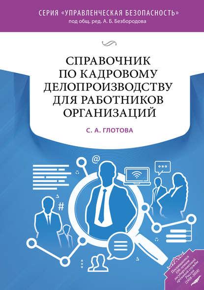 Обложка «Справочник по кадровому делопроизводству для работников организаций»