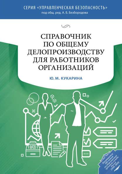 Обложка «Справочник по общему делопроизводству для работников организаций»