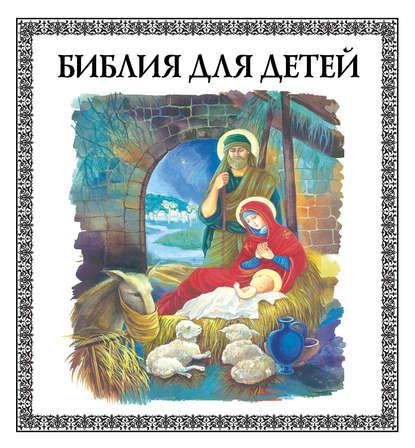 Обложка «Библия для детей»