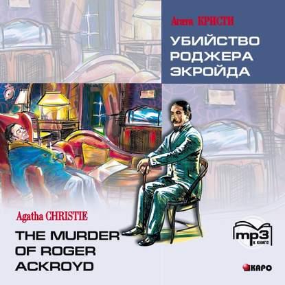 Обложка «Убийство Роджера Экройда»