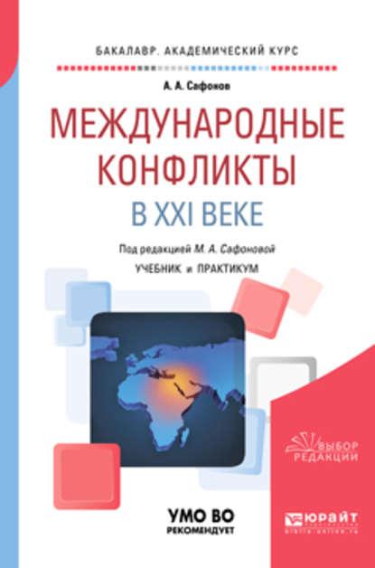 Обложка «Международные конфликты в XXI веке. Учебник и практикум для академического бакалавриата»