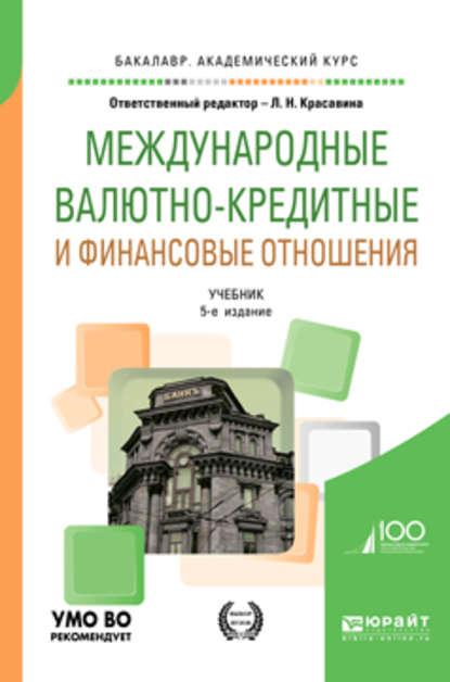 Обложка «Международные валютно-кредитные и финансовые отношения 5-е изд., пер. и доп. Учебник для академического бакалавриата»