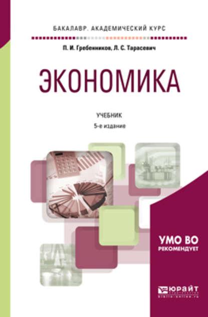 Обложка «Экономика 5-е изд., пер. и доп. Учебник для академического бакалавриата»