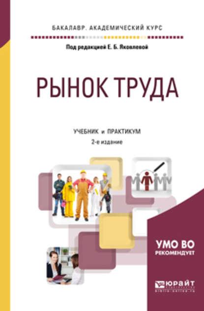 Обложка «Рынок труда 2-е изд., испр. и доп. Учебник и практикум для академического бакалавриата»
