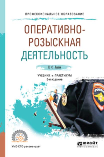Обложка «Оперативно-розыскная деятельность 3-е изд., пер. и доп. Учебник и практикум для СПО»