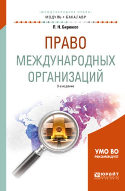 Обложка «Право международных организаций 3-е изд., пер. и доп. Учебное пособие для академического бакалавриата»