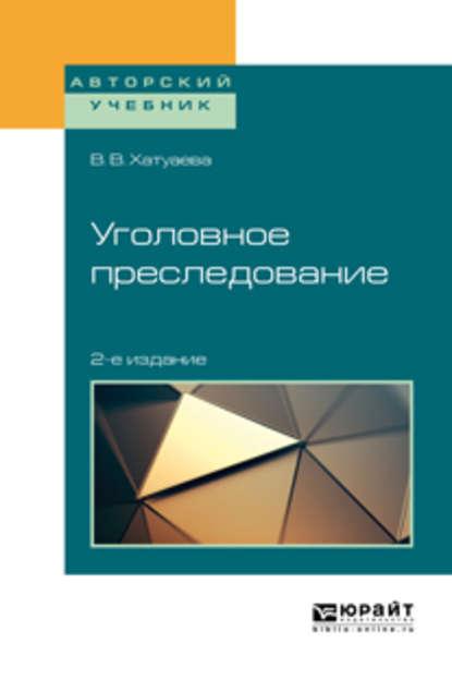 Обложка «Уголовное преследование 2-е изд. Учебное пособие для бакалавриата, специалитета и магистратуры»