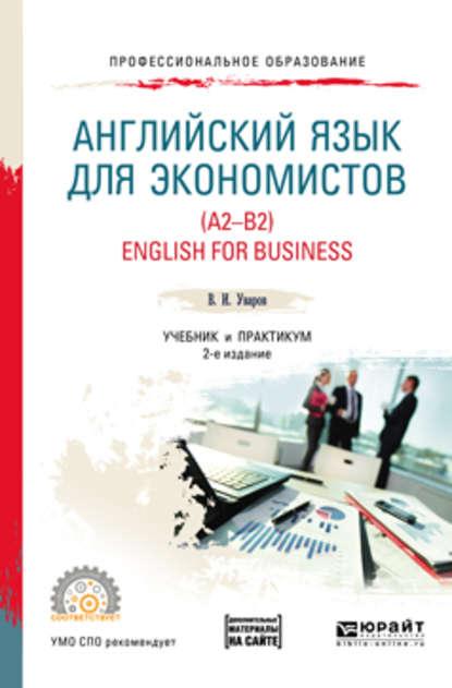 Обложка «Английский язык для экономистов (a2-b2). English for business + аудиоматериалы в ЭБС 2-е изд., пер. и доп. Учебник и практикум для СПО»