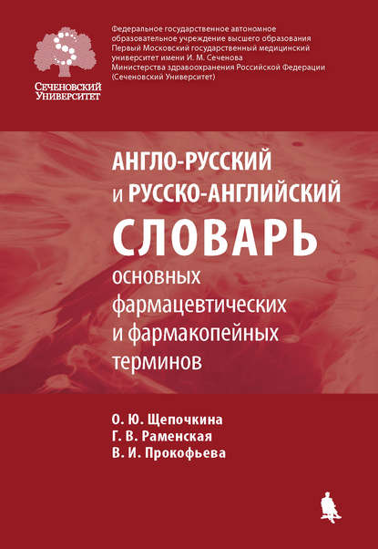 Обложка «Англо-русский и русско-английский словарь основных фармацевтических и фармакопейных терминов»