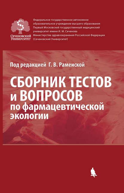 Обложка «Сборник тестов и вопросов по фармацевтической экологии»