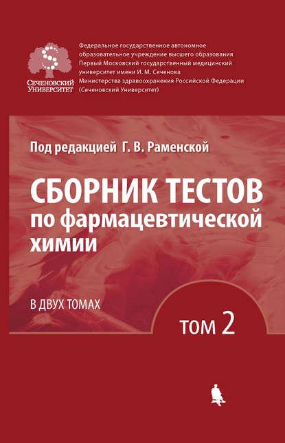 Обложка «Сборник тестов по фармацевтической химии. Том 2»