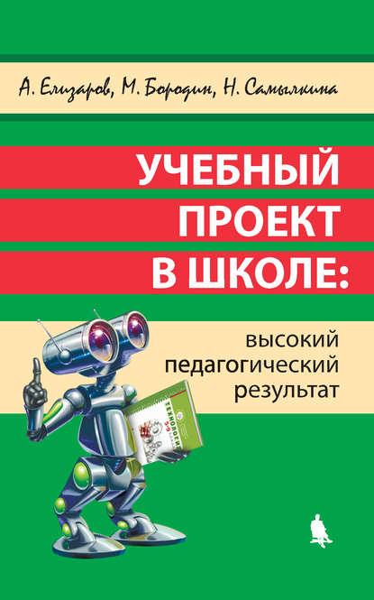 Обложка «Учебный проект в школе: высокий педагогический результат»