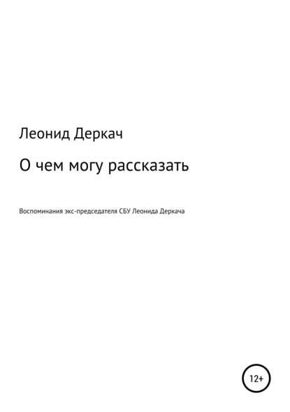 Обложка «О чем могу рассказать»