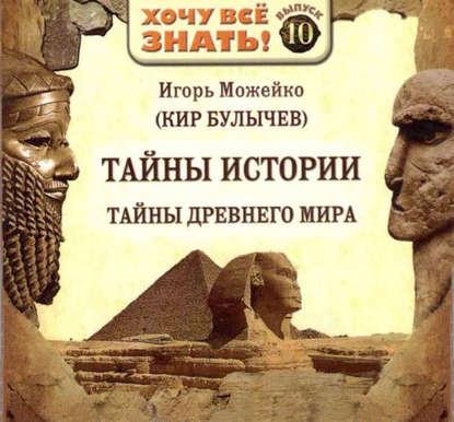 Обложка «Тайны истории. Тайны Древнего мира»