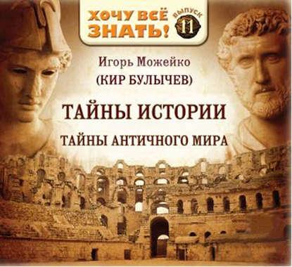 Обложка «Тайны истории. Тайны Античного мира»