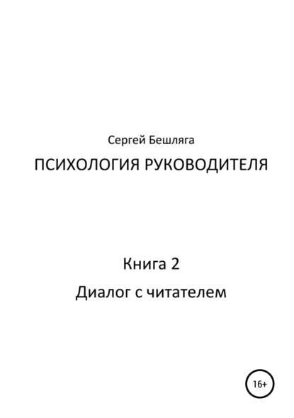 Обложка «Психология руководителя – 2»
