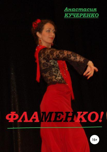 Обложка «Фламенко!»