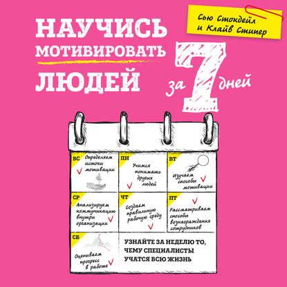 Обложка «Научись мотивировать людей за 7 дней»