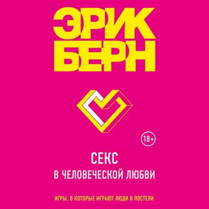 Обложка «Секс в человеческой любви»