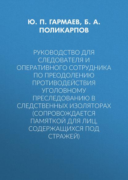 Обложка «Руководство для следователя и оперативного сотрудника по преодолению противодействия уголовному преследованию в следственных изоляторах (сопровождается Памяткой для лиц, содержащихся под стражей)»