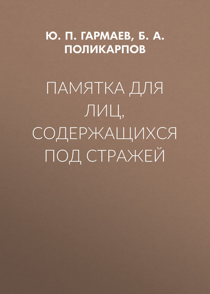 Обложка «Памятка для лиц, содержащихся под стражей»