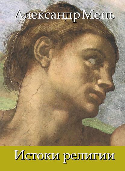 Обложка «В поисках Пути, Истины и Жизни. Т. 1: Истоки религии. Природа веры. Человек во Вселенной. Перед лицом Сущего»