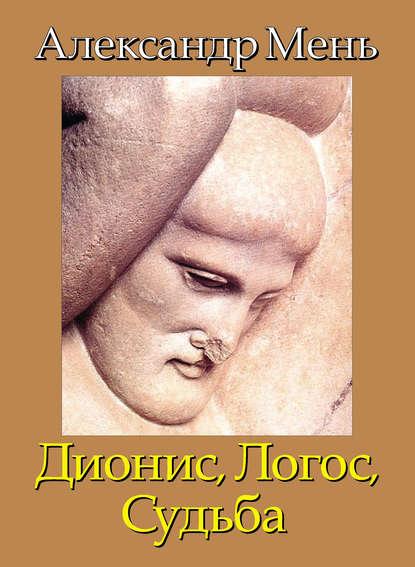 Обложка «В поисках Пути, Истины и Жизни. Т. 4: Дионис, Логос, Судьба: Греческая религия и философия от эпох колонизации до Александра»