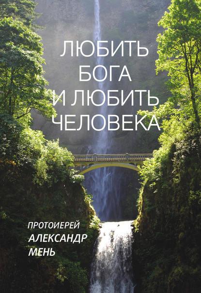 Обложка «Любить Бога и любить человека. Домашние беседы»