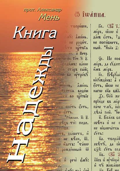 Обложка «Книга надежды. Лекции о Библии»