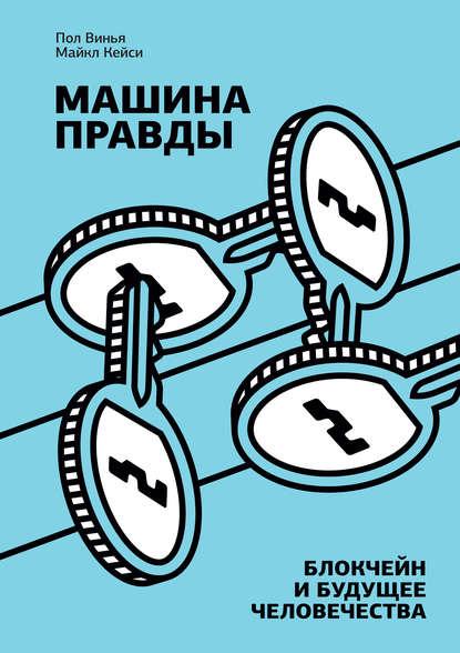 Обложка «Машина правды. Блокчейн и будущее человечества»