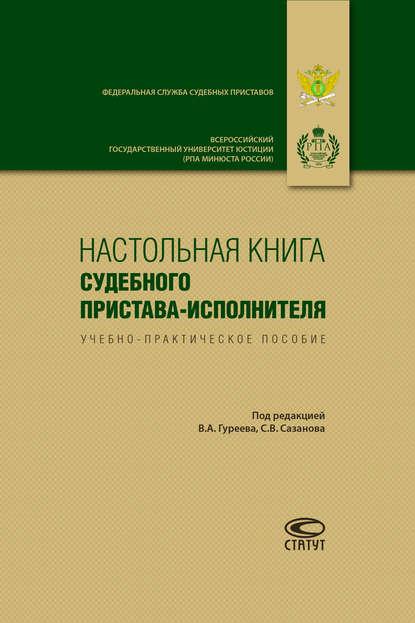 Обложка «Настольная книга судебного пристава-исполнителя»