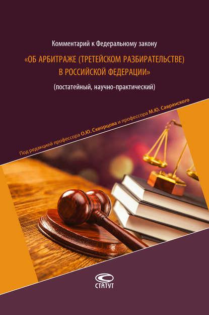 Обложка «Комментарий к Федеральному закону «Об арбитраже (третейском разбирательстве) в Российской Федерации» (постатейный, научно-практический)»