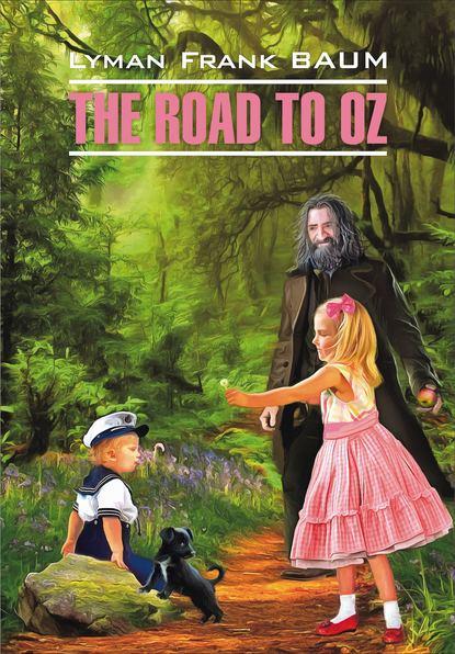 Обложка «The Road to Oz / Путешествие в Страну Оз. Книга для чтения на английском языке»