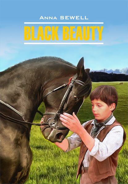 Обложка «Black Beauty / Черный Красавец. Книга для чтения на английском языке»