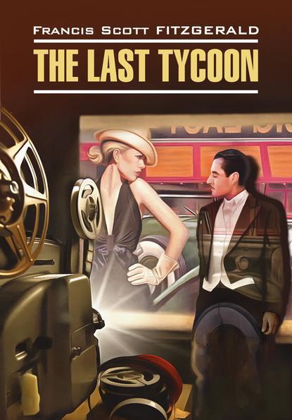 Обложка «The Last Tycoon / Последний магнат. Книга для чтения на английском языке»