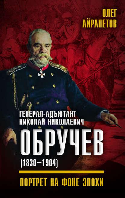 Обложка «Генерал-адъютант Николай Николаевич Обручев (1830–1904). Портрет на фоне эпохи»