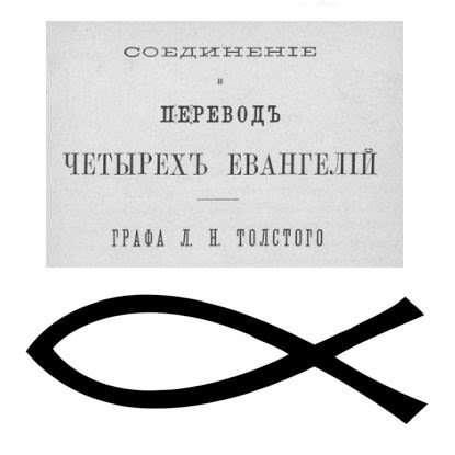 Обложка «Соединение и перевод четырех Евангелий»