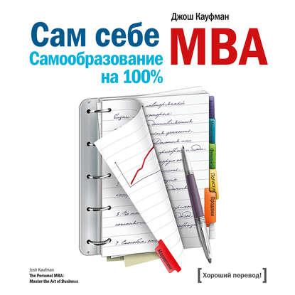 Обложка «Сам себе MBA. Самообразование на 100%»