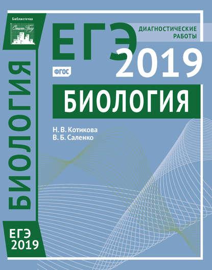 Обложка «Биология. Подготовка к ЕГЭ в 2019 году. Диагностические работы»