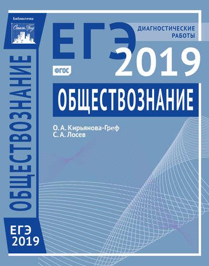 Обложка «Обществознание. Подготовка к ЕГЭ в 2019 году. Диагностические работы»