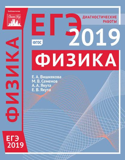 Обложка «Физика. Подготовка к ЕГЭ в 2019 году. Диагностические работы»
