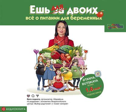 Обложка «Ешь для двоих! Всё о питании для беременных»
