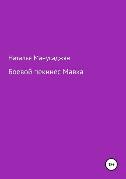 Обложка «Боевой пекинес Мавка»