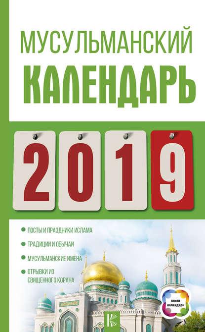 Обложка «Мусульманский календарь на 2019 год»